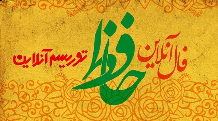 فال آنلاین دیوان حافظ یکشنبه 28 مهرماه 98