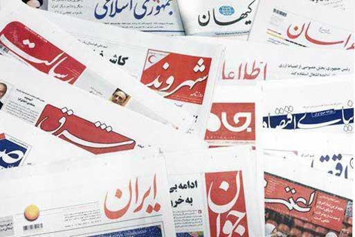 22 آبان ، مهم ترین خبر روزنامه های صبح ایران