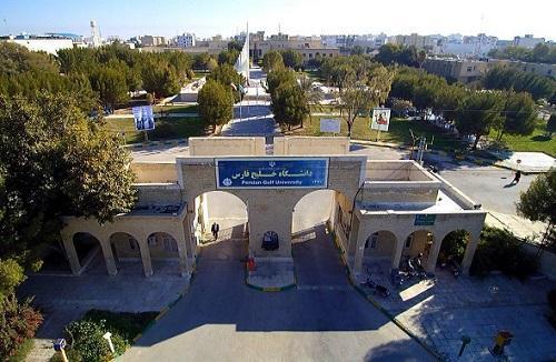 دانشگاه خلیج فارس در بین دانشگاه های برتر و موثر دنیا نهاده شد