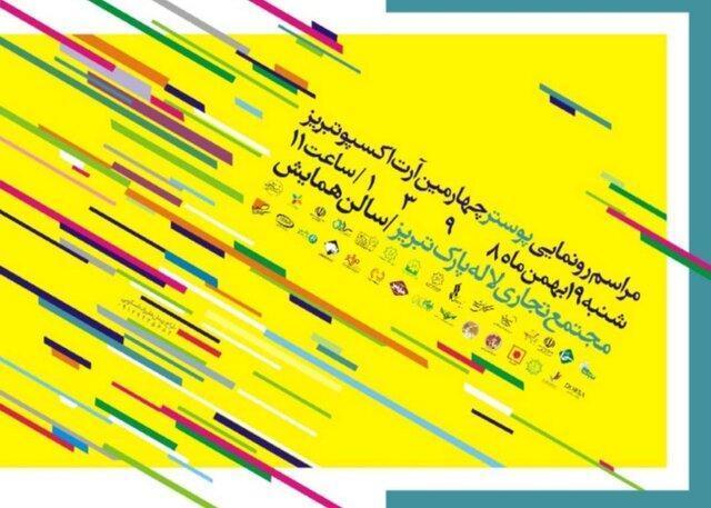 پوستر چهارمین دوره اکسپوی آثار هنری تبریز رونمایی می شود