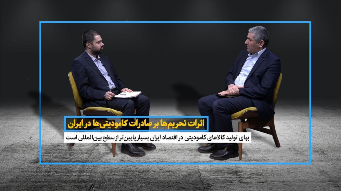 خبرنگاران اثرات تحریم ها بر صادرات کامودیتی ها در ایران